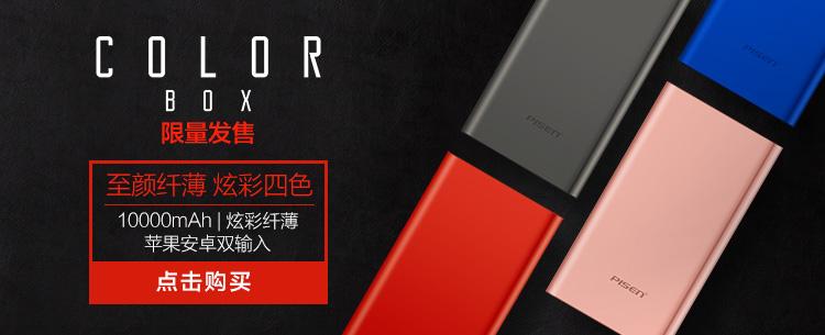 品胜(PISEN)20000毫安 移动电源/充电宝 双USB输出 液晶数显 LCD电库二代 魔幻黑 适用于苹果/安卓-京东